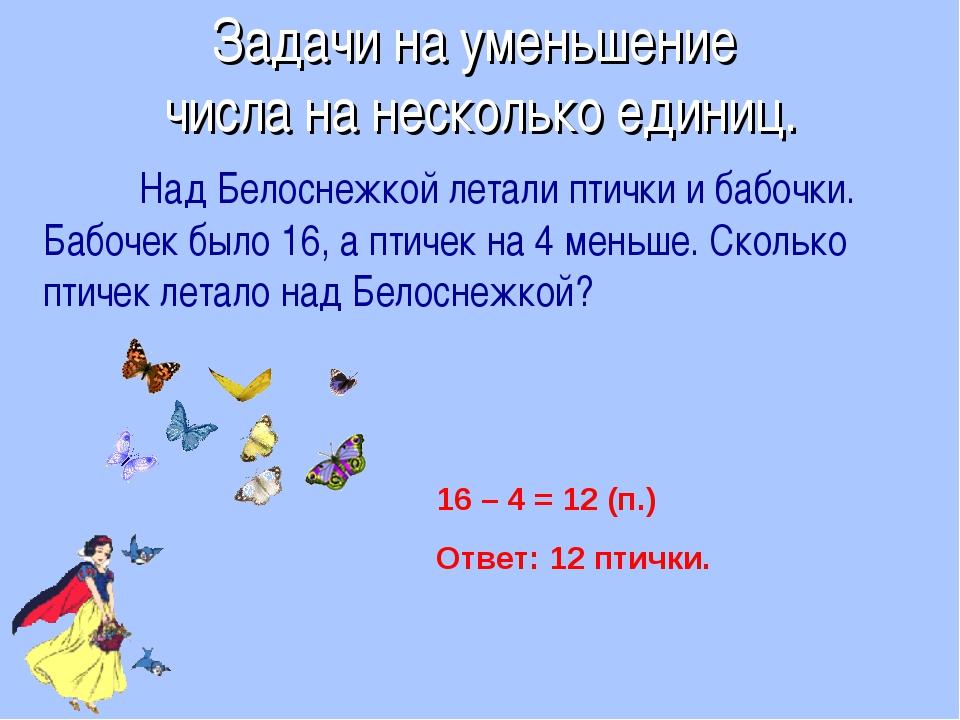 Над Белоснежкой летали птички и бабочки. Бабочек было 16, а птичек на 4 мень...