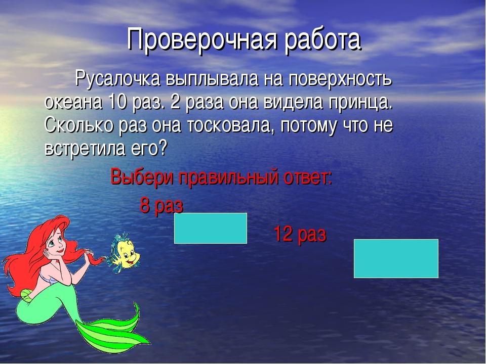 Проверочная работа Русалочка выплывала на поверхность океана 10 раз. 2 раза...