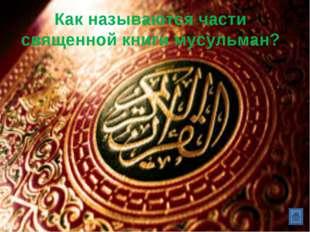 Как называются части священной книги мусульман?