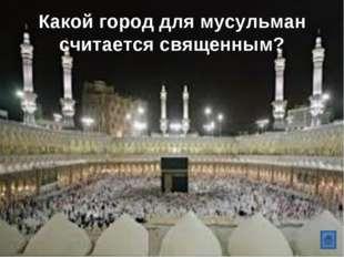 Какой город для мусульман считается священным?