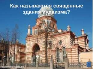 Как называются священные здания иудаизма?
