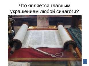 Что является главным украшением любой синагоги?