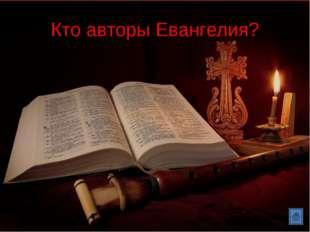 Кто авторы Евангелия?