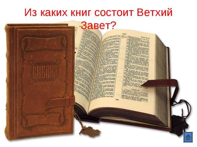 Из каких книг состоит Ветхий Завет?