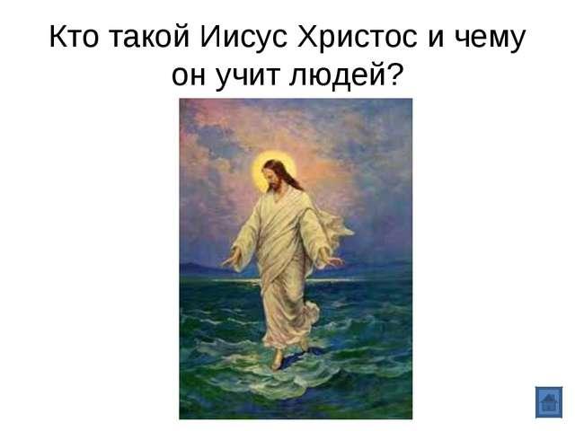 Кто такой Иисус Христос и чему он учит людей?