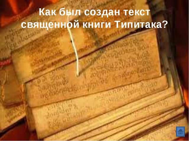 Как был создан текст священной книги Типитака?