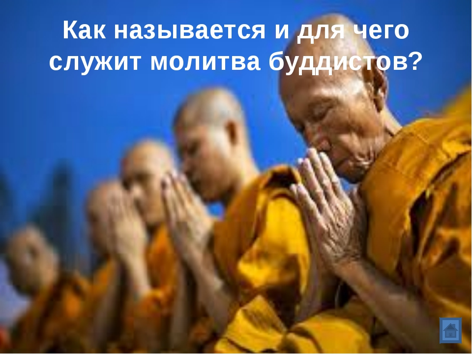 Как называется и для чего служит молитва буддистов?