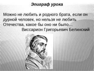 Эпиграф урока Можно не любить и родного брата, если он дурной человек, но не