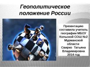 Геополитическое положение России Презентацию составила учитель географии МБОУ