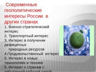 Современные геополитические интересы России в других странах 1. Военно-страт