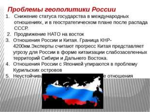 Проблемы геополитики России 1. Снижение статуса государства в международных