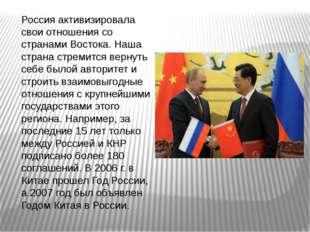 Россия активизировала свои отношения со странами Востока. Наша страна стремит