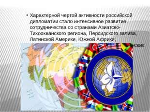 Характерной чертой активности российской дипломатии стало интенсивное развити