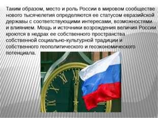 Таким образом, место и роль России в мировом сообществе нового тысячелетия оп