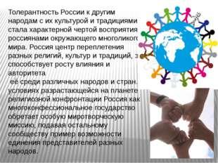 Толерантность России к другим народам с их культурой и традициями стала харак