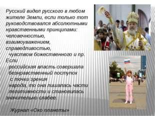 Русский видел русского в любом жителе Земли, если только тот руководствовался