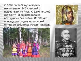 С 1065 по 1462 год историки насчитывают 245 известий о нашествиях на Русь. С