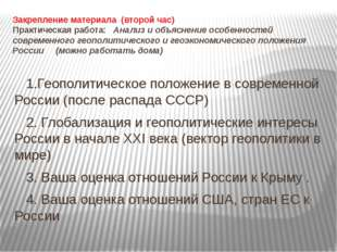 Закрепление материала (второй час) Практическая работа: Анализ и объяснение о