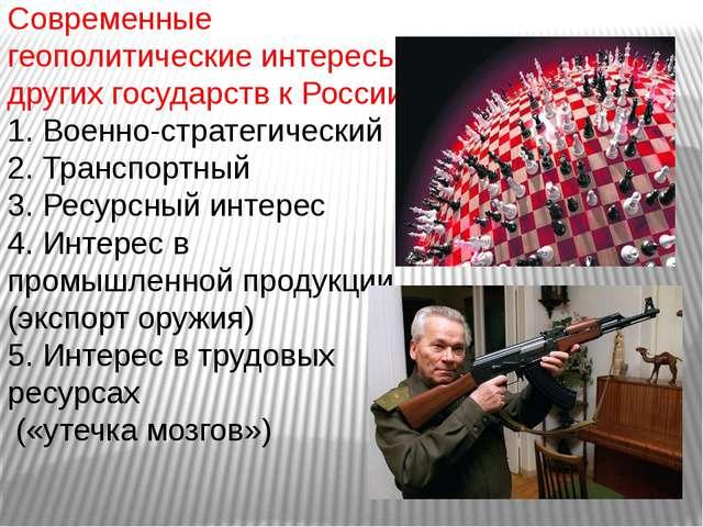 Современные геополитические интересы других государств к России 1. Военно-стр...