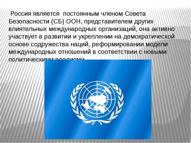 Россия является постоянным членом Совета Безопасности (СБ) ООН, представител...