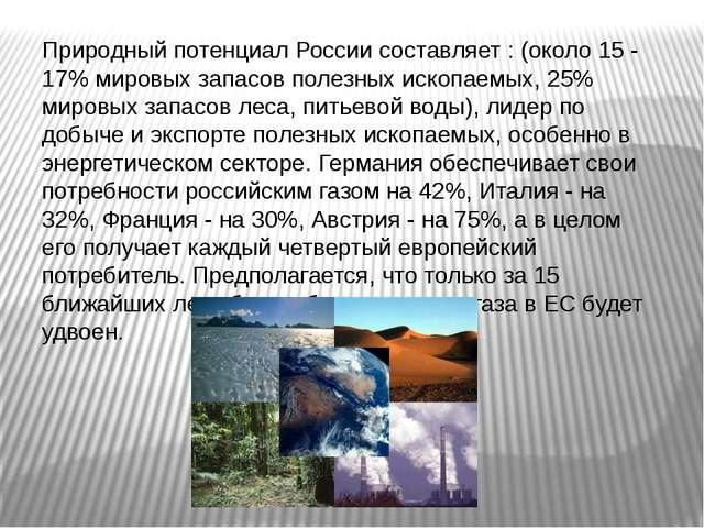 Природный потенциал России составляет : (около 15 - 17% мировых запасов полез...