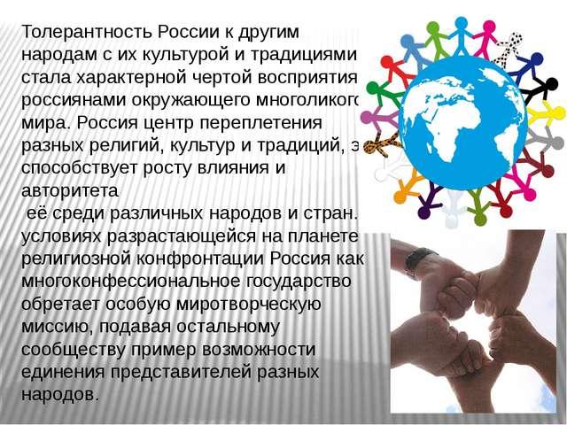 Толерантность России к другим народам с их культурой и традициями стала харак...
