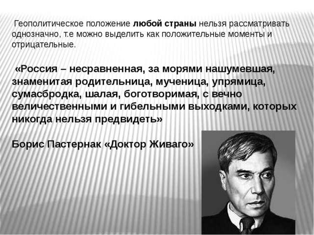 Геополитическое положение любой страны нельзя рассматривать однозначно, т.е...
