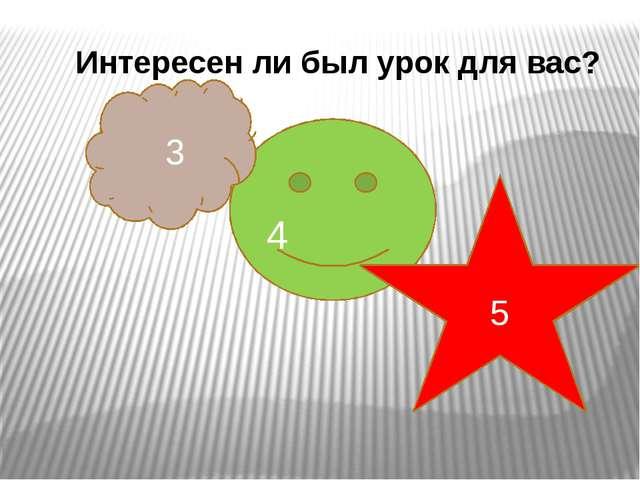 4 5 3 Интересен ли был урок для вас?