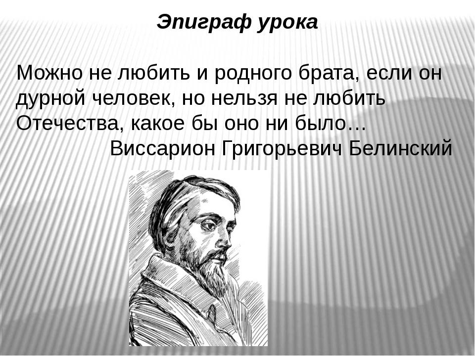 Эпиграф урока Можно не любить и родного брата, если он дурной человек, но не...