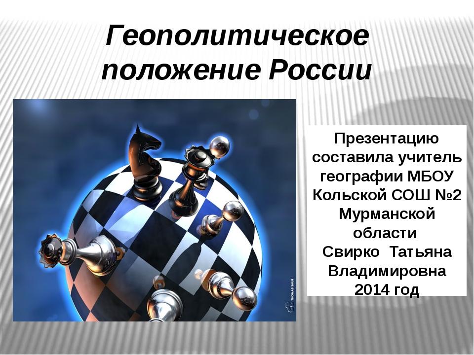 Геополитическое положение России Презентацию составила учитель географии МБОУ...