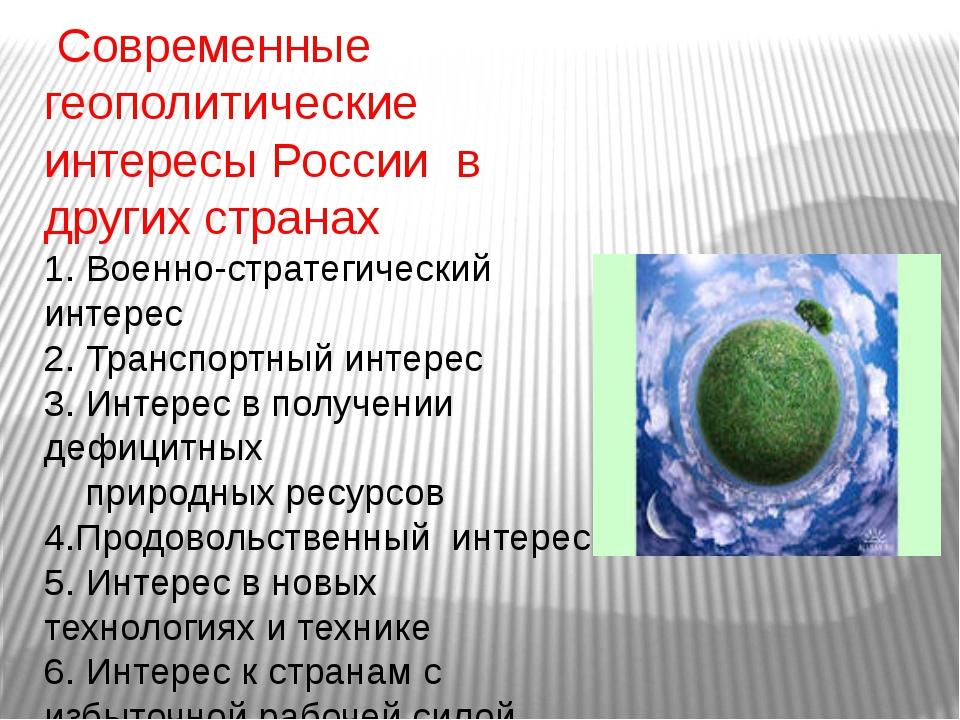 Современные геополитические интересы России в других странах 1. Военно-страт...