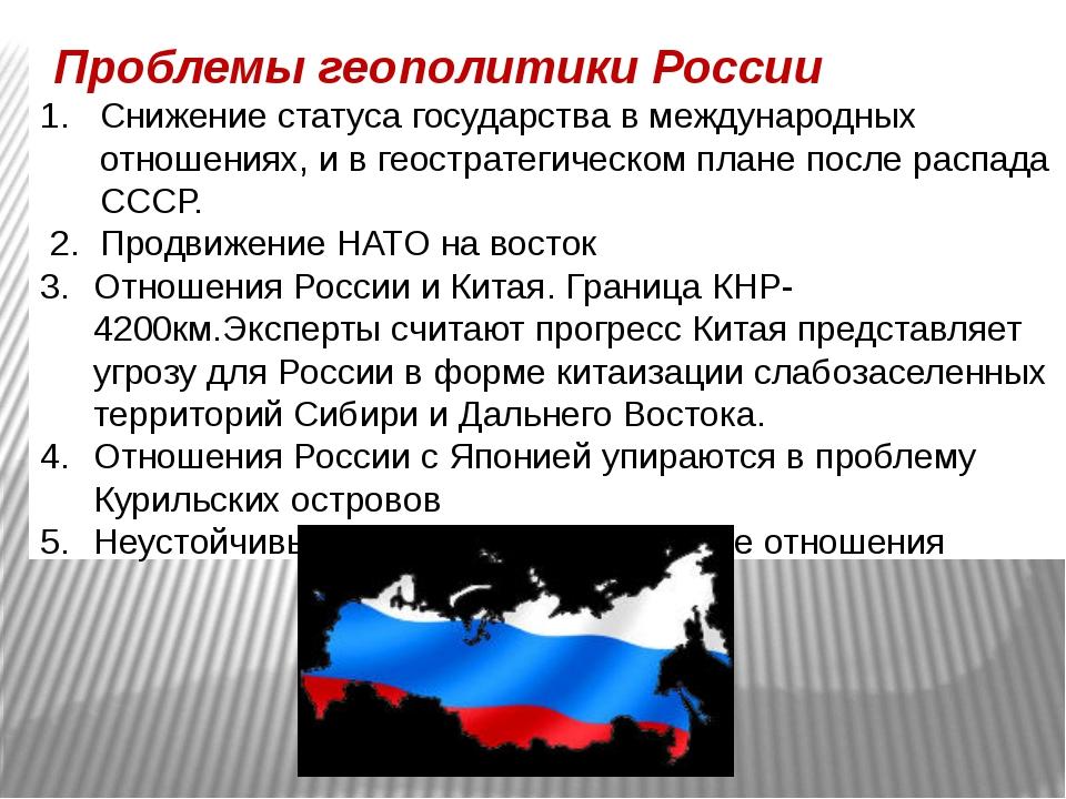 Проблемы геополитики России 1. Снижение статуса государства в международных...