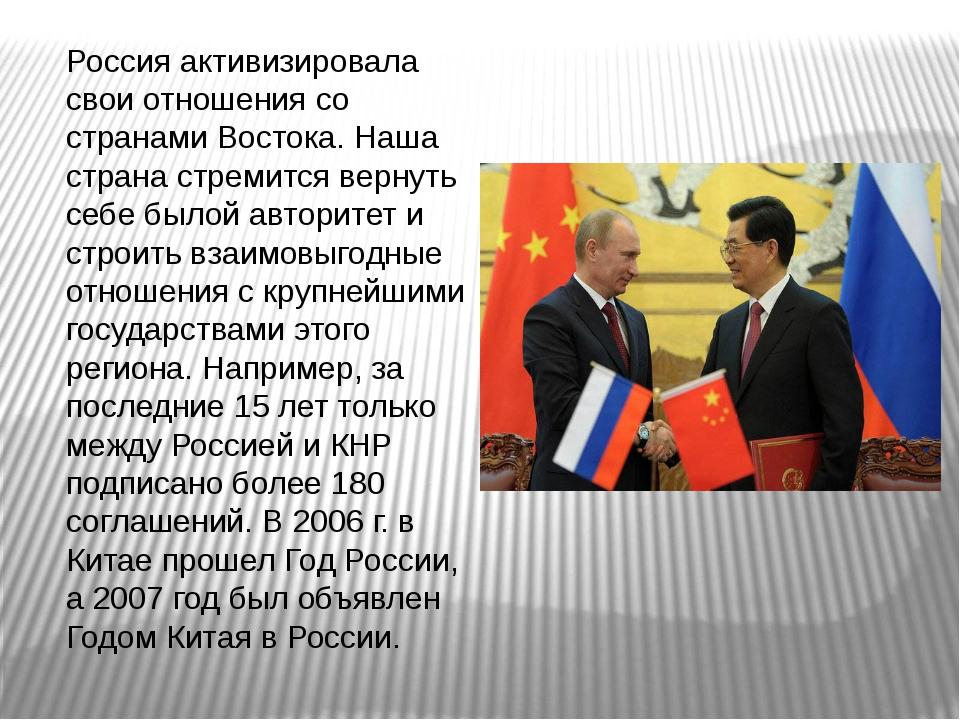 Россия активизировала свои отношения со странами Востока. Наша страна стремит...