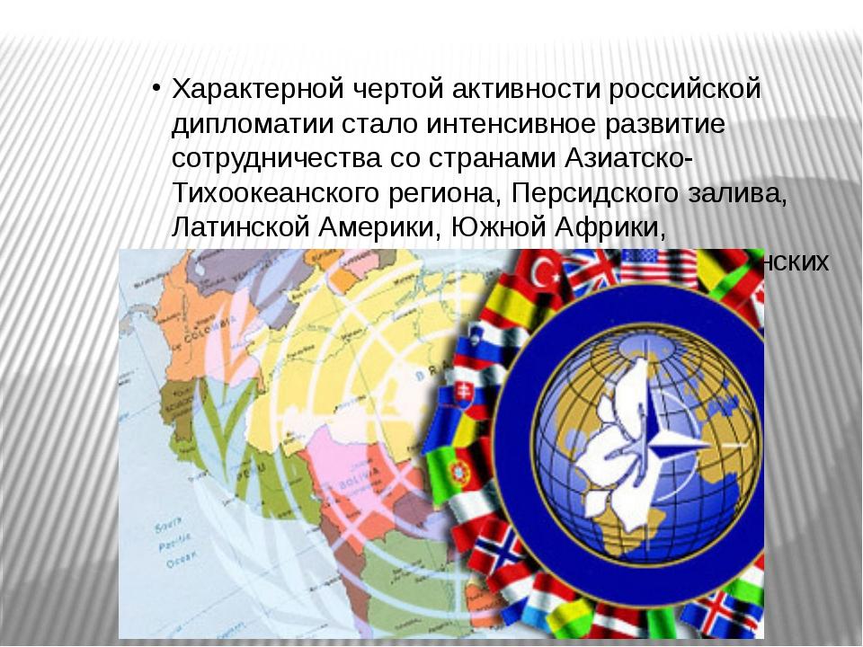 Характерной чертой активности российской дипломатии стало интенсивное развити...