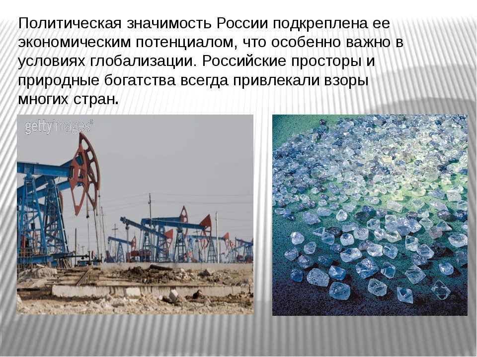 Политическая значимость России подкреплена ее экономическим потенциалом, что...