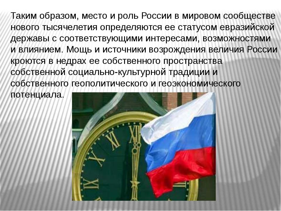 Таким образом, место и роль России в мировом сообществе нового тысячелетия оп...