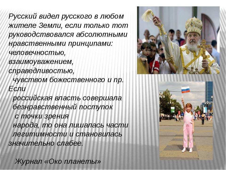 Русский видел русского в любом жителе Земли, если только тот руководствовался...