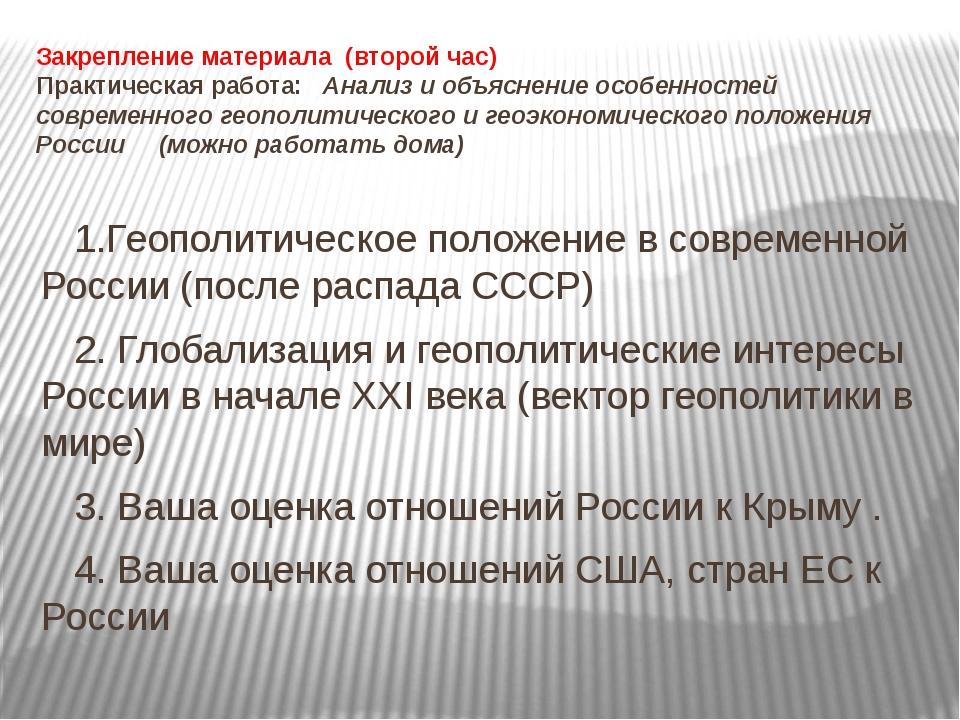 Закрепление материала (второй час) Практическая работа: Анализ и объяснение о...
