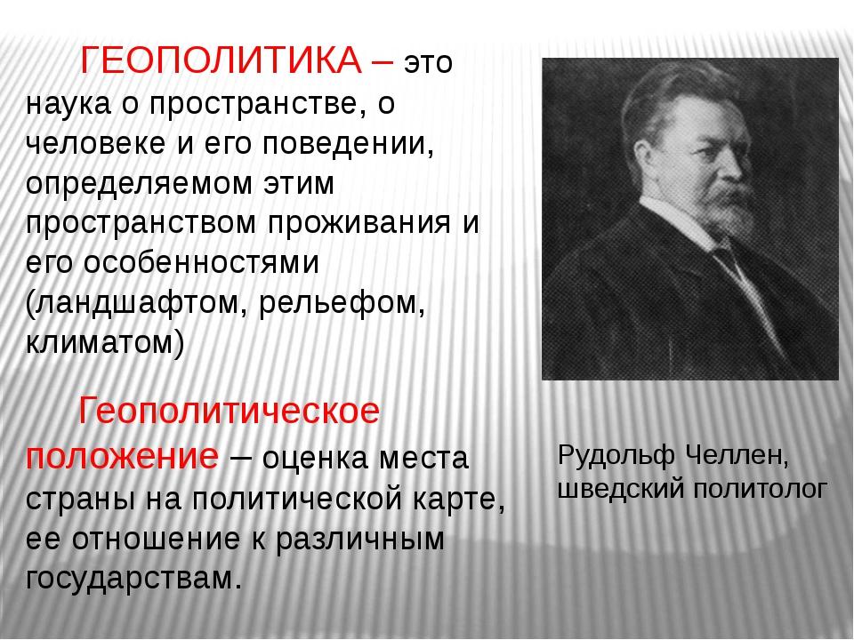 ГЕОПОЛИТИКА – это наука о пространстве, о человеке и его поведении, определя...