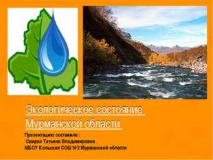 Экологическое состояние Мурманской области Экологическое состояние Мурманской