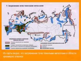 Из карты видно, что загрязнение почв тяжелыми металлами в области чрезмерно о
