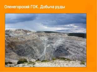 Оленегорский ГОК. Добыча руды