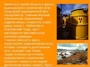 Имеются в нашей области и факты радиационного загрязнения почв. Природный рад