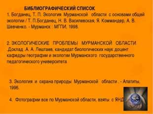 2. ЭКОЛОГИЧЕСКИЕ ПРОБЛЕМЫ МУРМАНСКОЙ ОБЛАСТИ .Доклад .А. А. Лештаев, кандидат