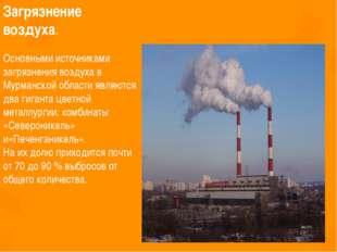 Загрязнение воздуха. Основными источниками загрязнения воздуха в Мурманской о