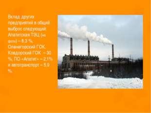 Вклад других предприятий в общий выброс следующий: Апатитская ТЭЦ (на фото) –