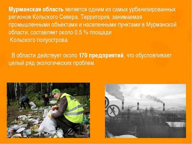 Мурманская область является одним из самых урбанизированных регионов Кольског...