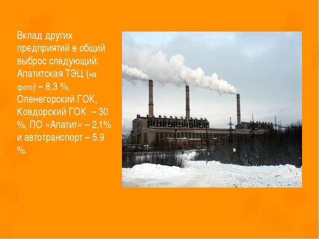 Вклад других предприятий в общий выброс следующий: Апатитская ТЭЦ (на фото) –...