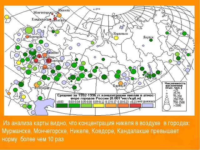 Из анализа карты видно, что концентрация никеля в воздухе в городах: Мурманс...