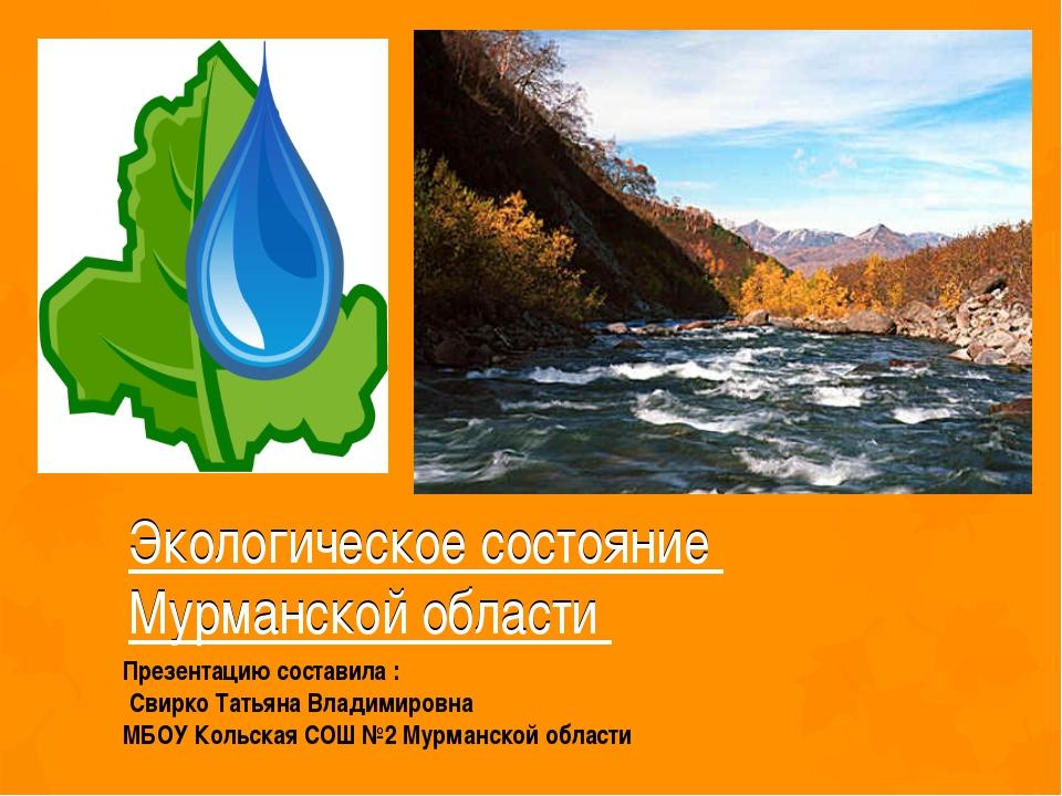 Экологическое состояние Мурманской области Экологическое состояние Мурманской...